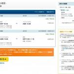 海外出張の航空券とホテルの手配をインターネットのサイトから申し込むことにしました。大丈夫かな?