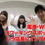 【動画あり】赤坂エリアでオンライン英会話を受ける場所に困ったら、コワーキングスポット赤坂をチェックしてみよう!