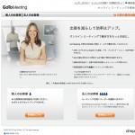 Webinar(オンライン・セミナー)を英語で初めて受けて更に刺激をうけました!