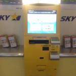 スカイマークエアラインで福岡出張、羽田空港でチェックインマシンを使って搭乗