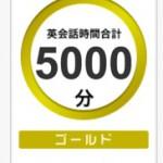 DMM英会話でついに5000分のレッスンを達成!ただし受講ペースが月8回なので今年は月12回を目指す!