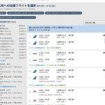 広州と深センへの出張に向けて航空券とホテルの予約をネットで取ってみた