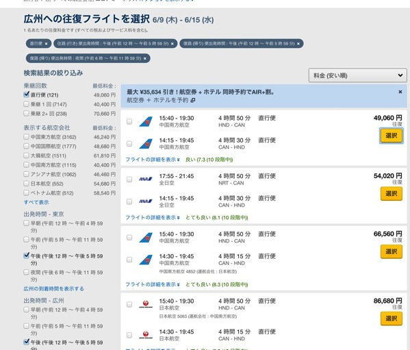 広州航空券