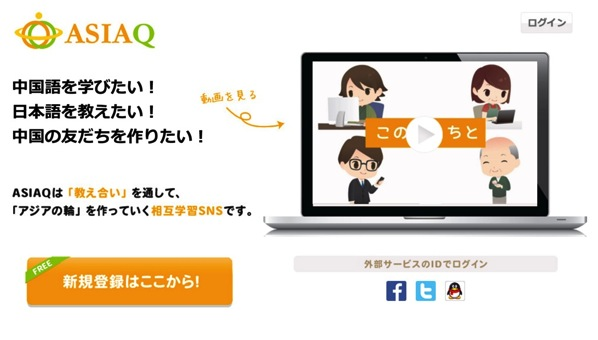 中国語と日本語の相互学習|中国語ならASIAQ