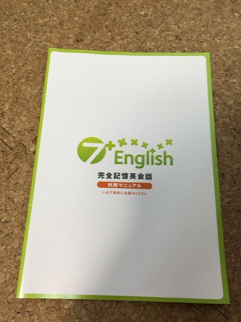 7+English